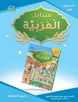 Picture of استماع سنابل العربية المستوى الأول