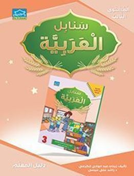 Picture of Teacher Guide Arabic L3