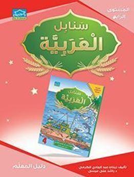 Picture of Teacher Guide Arabic L4