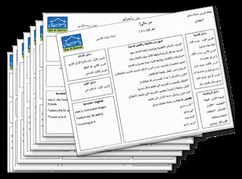 Picture of الخطة التدريسية التمهيدي