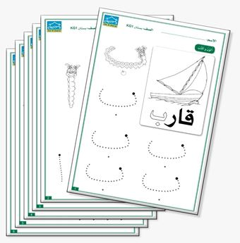 Picture of Work Sheets KG1